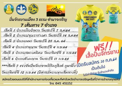ใบสมัครเข้าร่วมกิจกรรมปั่นจักรยานท่องเที่ยวเมือง 3 ธรรม อำนาจเจริญ 7 เส้นทาง 7 อำเภอ