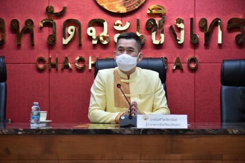 ประชุมชี้แจงในการขออนุญาตดำเนินการจัดการแข่งขันกีฬาไทย ประจำปี 2564 ต่อคณะกรรมการโรคติดต่อจังหวัดฉะเชิงเทรา