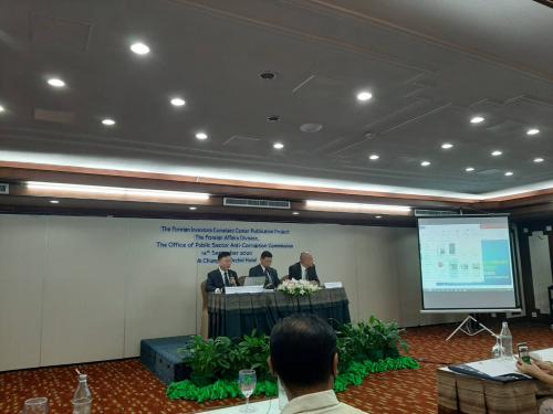 ประชุมเปิดโครงการประชาสัมพันธ์ศูนย์รับเรื่องร้องเรียนสำหรับนักลงทุนชาวต่างชาติ