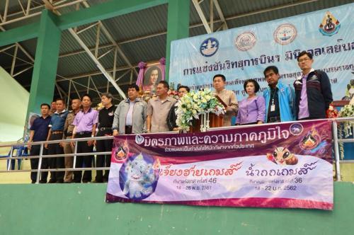 """การแข่งขัน """"วิทยุการบินฯ มินิวอลเลย์บอล"""" ชิงถ้วยพระราชทานสมเด็จพระเทพรัตนราชสุดาฯ สยามบรมราชกุมารี ประจำปี 2561 รอบชิงชนะเลิศจังหวัดเชียงราย"""