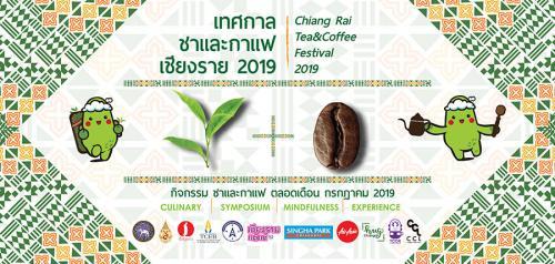 """เทศกาลชาและกาแฟเชียงราย 2019 """"เมืองแห่งชาและกาแฟเชียงราย"""" จัดกิจกรรมตลอดเดือนกรกฎาคม"""