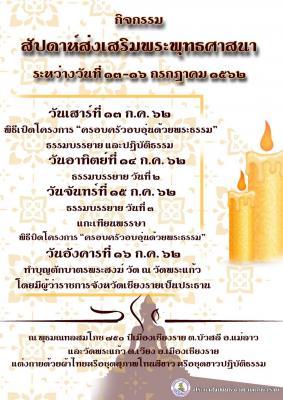 ขอเชิญร่วมกิจกรรม สัปดาห์ส่งเสริมพระพุทธศาสนา ระหว่างวันที่ ๑๓-๑๖ กรกฎาคม ๒๕๖๒