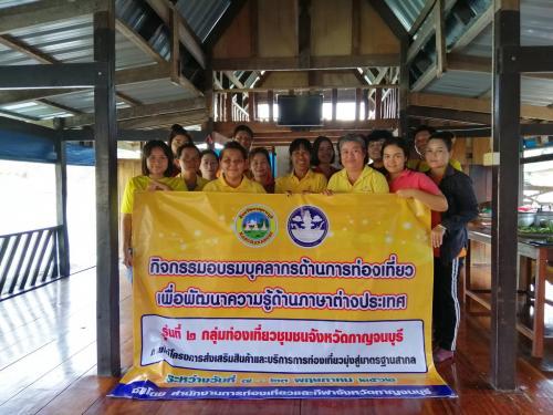 กิจกรรมอบรมบุคลากรด้านการท่องเที่ยวเพื่อพัฒนาความรู้ด้านภาษาต่างประเทศ (รุ่นที่ 2 กลุ่มท่องเที่ยวชุมชนจังหวัดกาญจนบุรี) - ชุมชนปลายนาสวน
