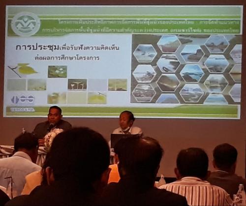 ประชุมเพื่อรับฟังการจัดการพื้นที่ชุ่มน้ำของประเทศไทย การจัดทำแนวทางการบริหารจัดการ:พื้นที่ชุ่มน้ำที่มีความสำคัญระหว่างประเทศ (แรมซาร์ไซต์) ของประเทศไทย