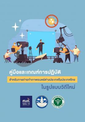 คู่มือปฏิบัติสำหรับการถ่ายทำภาพยนตร์ต่างประเทศในประเทศไทย ในรูปแบบวิถีใหม่ (Filming in Thailand The New Normal : Rules & Regulations)