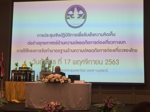 การประชุมเชิงปฏิบัติการ (Workshop) เรื่องยุทธศาสตร์ด้านความปลอดภัยทางบก มาตรฐานด้านความปลอดภัยการท่องเที่ยวทางบก