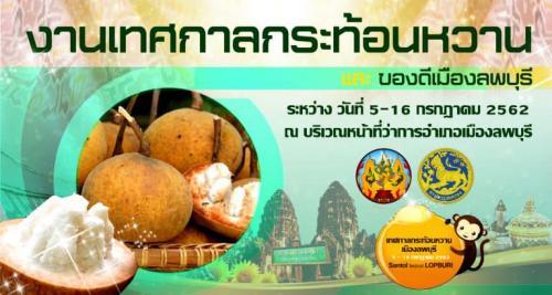 เทศกาลกระท้อนหวานและของดีเมืองลพบุรี ประจำปี 2562