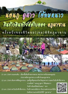 เชิญร่วมกิจกรรม กิจกรรม นอนภูดูดาว โต้ลมหนาว กินข้าวอินทรีย์ห่อใบตอง@ภูผาซาน คำชะอี 21-23 มกราคม 2564