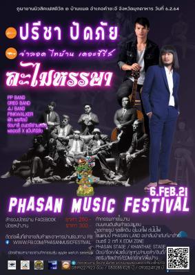 เชิญร่วมกิจกรรม PHASAN MUSIC FESTIVAL