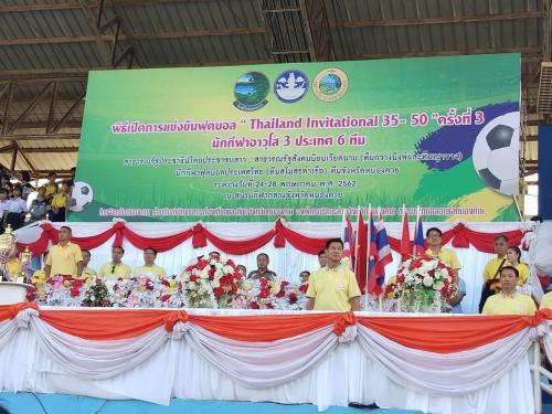 พิธีเปิดการแข่งขัน Football Thailand Invitational 35-35 ณ สนามกีฬากลางจังหวัดหนองคาย