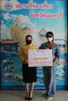 มอบรางวัลให้กับผู้ชนะการประกวดกิจกรรม Like & Share ในหัวข้อ ถ่ายภาพสวย โพสต์ภาพเก๋ แชร์ภาพเท่ ณ Street Art  @ Nonthaburi