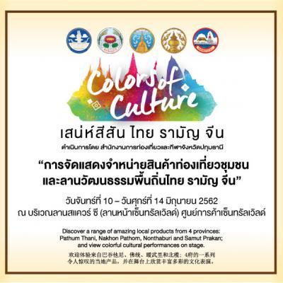 พิธีเปิดการจัดแสดงจำหน่ายสินค้าท่องเที่ยวชุมชนและลานวัฒนธรรมพื้นถิ่นไทย รามัญ จีน กลุ่มจังหวัดภาคกลางปริมณฑล( ปทุมธานี นครปฐม นนทบุรี และสมุทรปราการ)