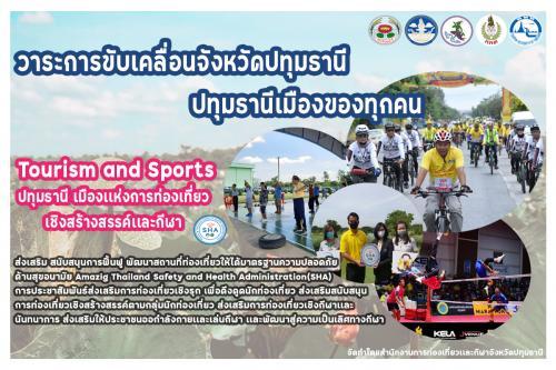 วาระการขับเคลื่อนจังหวัดปทุมธานี ปทุมธานีเมืองของทุกคน