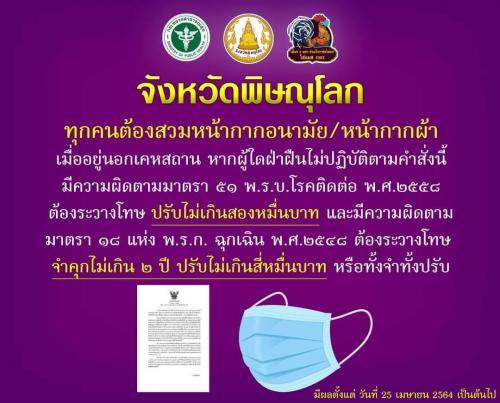 คำสั่งจังหวัดพิษณุโลก ที่ 3014/2564 เรื่อง มาตรการการสวมหน้ากากอนามัยหรือหน้ากากผ้า ลงวันที่ 25 เมษายน 2564
