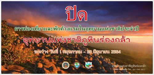 อุทยานแห่งชาติภูหินร่องกล้าปิดการท่องเที่ยวและพักค้างแรมประจำปี  ตั้งแต่วันที่ 1 พฤษภาคม ถึง 30 มิถุนายน 2564 เป็นระยะเวลา 2 เดือน
