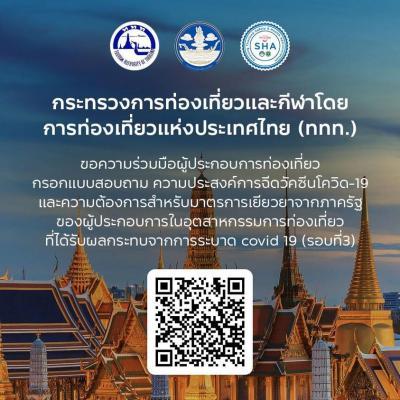 การท่องเที่ยวแห่งประเทศไทย (ททท.) ขอความร่วมมือผู้ประกอบการธุรกิจท่องเที่ยวกรอกแบบสอบถาม ความประสงค์ขอรับการฉีดวัคซีนโควิด-19  และความต้องการสำหรับมาตรการเยียวยาจากภาครัฐของผู้ประกอบการในอุตสาหกรรมการท่องเที่ยวที่ได้รับผลกระทบจากการระบาด covid 19 รอบที่3