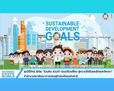 """ชุดวีดิทัศน์ SDGs """"ร่วมคิด ร่วมทำ ร่วมปรับเปลี่ยน สู่ความยั่งยืนของไทยและโลกเรา"""" โดย สำนักงานสภาพัฒนาการเศรษฐกิจและสังคมแห่งชาติ"""