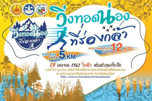 """เชิญชวนร่วมกิจกรรม """"วิ่งทอดน่องที่ร่องกล้า"""" ณ อุทยานแห่งชาติภูหินร่องกล้า รายละเอียด คลิก!"""