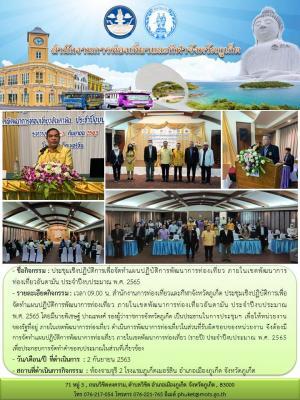 ประชุมเชิงปฏิบัติการเพื่อจัดทำแผนปฏิบัติการพัฒนาการท่องเที่ยว ภายในเขตพัฒนาการท่องเที่ยวอันดามัน ประจำปีงบประมาณ พ.ศ. 2565