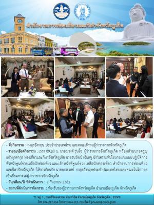 กงสุลอังกฤษ ประจำประเทศไทย และคณะเข้าพบผู้ว่าราชกาลจังหวัดภูเก็ต