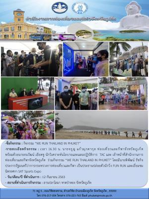 กิจกรรม WE RUN THAILAND IN PHUKET