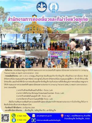 ตรวจเยี่ยมมาตรฐานการให้บริการและแนวทางความปลอดภัยด้านสุขอนามัยของสถานประกอบการ (Amazing Thailand Safety & Health Administration : SHA)