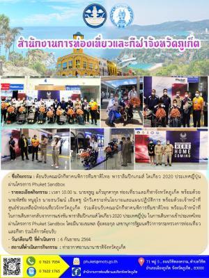 ต้อนรับคณะนักกีฬาคนพิการทีมชาติไทย พาราลิมปิกเกมส์ โตเกียว 2020 ประเทศญี่ปุ่น ผ่านโครงการ Phuket Sandbox