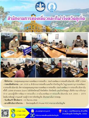 ประชุมคณะอนุกรรมการเขตพัฒนาการท่องเที่ยว ประจำเขตพัฒนาการท่องเที่ยวอันดามัน ครั้งที่ 1/2564
