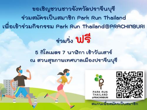 ขอเชิญชวนชาวจังหวัดปราจีนบุรี ร่วมสมัครเป็นสมาชิก Park Run Thailand เพื่อเข้าร่วมกิจกรรม Park Run Thailand @Prachinburi