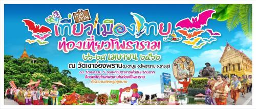 """ขอเชิญเที่ยวงาน """"เทศกาลเที่ยวเมืองไทย ท่องเที่ยวโพธาราม """" 26-28 เมษายน 2562  ณ วัดเขาช่องพราน จ.ราชบุรี"""