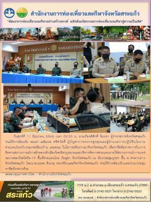 ร่วมหารือข้อราชการในการติดตามสถานการณ์การลักลอบเข้าเมืองโดยผิดกฎหมายและบริหารจัดการชายแดนภายใต้สถานการณ์การแพร่ระบาดของโรคโควิด-19 พื้นที่ชายแดนไทย กัมพูชา จังหวัดสระแก้ว