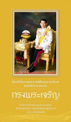 เนื่องในโอกาสพระราชพิธีบรมราชาภิเษก พุทธศักราช 2562