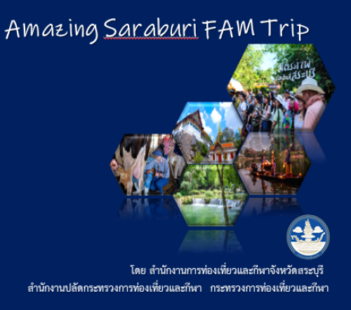 """โครงการ """"Amazing Saraburi FAM Trip"""""""