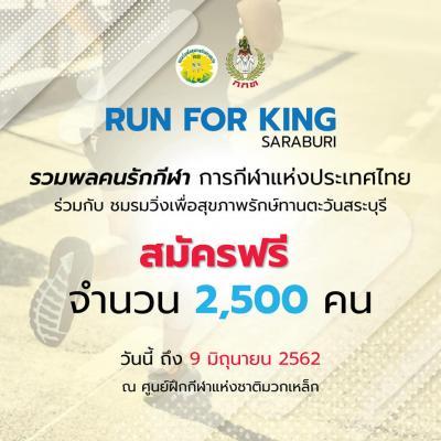 แจ้งกำหนดการงานวิ่ง Run For The King
