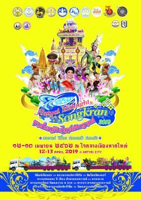 "Hatyai Midnight Songkran ""สนุกสนานวิถีใต้"""