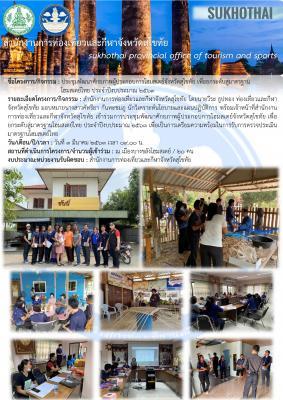 ประชุมพัฒนาศักยภาพผู้ประกอบการโฮมสเตย์จังหวัดสุโขทัย เพื่อยกระดับสู่มาตรฐานโฮมสเตย์ไทย ประจำปีงบประมาณ 2563