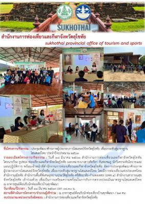 ประชุมพัฒนาศักยภาพผู้ประกอบการโฮมสเตย์จังหวัดสุโขทัย เพื่อยกระดับสู่มาตรฐานโฮมสเตย์ไทย (บ้านคุกพัฒนา) ประจำปีงบประมาณ 2563