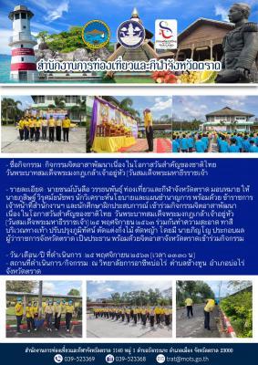 กิจกรรมจิตอาสาพัฒนาเนื่องในโอกาสวันสำคัญของชาติไทย  วันพระบาทสมเด็จพระมงกฎเกล้าเจ้าอยู่หัว (วันสมเด็จพระมหาธีรราชเจ้า