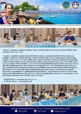 ประชุมติดตามการขับเคลื่อนการจัดทำข้อมูล การพัฒนาการท่องเที่ยวอย่างยั่งยืน ตามแนวทางเกณฑ์การท่องเที่ยวอย่างยั่งยืนโลก (Global Sustainable Tourism Council : GSTC)