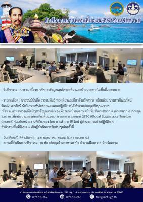 ประชุม เรื่องการจัดการข้อมูลแหล่งท่องเที่ยวและป้ายบอกทางในพื้นที่เกาะหมาก