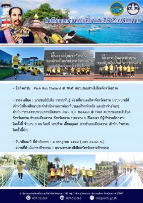 Park Run Thailand @ TRAT สนามรอบสระสีเสียดจังหวัดตราด