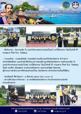"""กิจกรรมเดิน วิ่ง และทำกิจกรรมสาธารณประโยชน์ ภายใต้กิจกรรม """"น้อมใจภักดิ์10"""" ผ่านสนาม Park Run Thailand"""