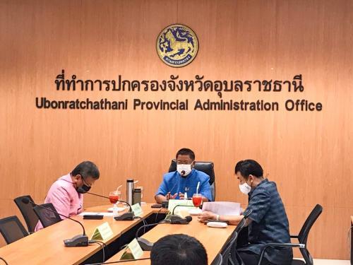 ประชุมเตรียมการจัดงานประเพณีแห่เทียนพรรษาจังหวัดอุบลราชธานี ประจำปี 2564