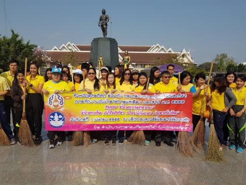 """กิจกรรม """"ข้าราชการจิตสาธารณะ"""" """"ข้าราชการไทย มีน้ำใจนักกีฬา เป็นเจ้าบ้านอาสา ร่วมพาเที่ยวไทย"""""""